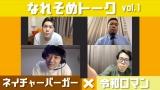 「神保町よしもと漫才劇場」公式YouTubeチャンネルのネイチャーバーガー×令和ロマンのなれそめトーク