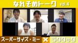 「神保町よしもと漫才劇場」公式YouTubeチャンネルのスーパーサイズ・ミー×ラタタッタのなれそめトーク