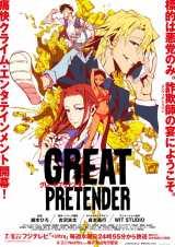 オリジナルアニメ『GREAT PRETENDER』のキービジュアル (C)WIT STUDIO/Great Pretenders