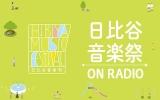『日比谷音楽祭 ON RADIO』ロゴ