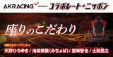 """『コラボレートニッポン』6月はハイエンドモデルチェア""""AKRacing""""とコラボ(C)ニッポン放送"""