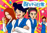 アニメ『耐え子の日常』新シリーズが7月からTOKYO MXで放送開始。今度は月〜金の帯番組で毎日夕方、耐える (C)DLE