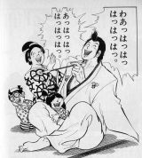 名作『浮浪雲』(C)ジョージ秋山/小学館