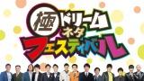よしもと漫才劇場とヨシモト∞ホールでの無観客公演を有料ライブ配信することが決定