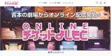 『オンラインチケットよしもと』サイト