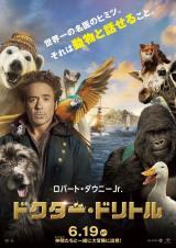 映画『ドクター・ドリトル』6月19日公開(配給:東宝東和)(C) 2019 Universal Pictures. All Rights Reserved.