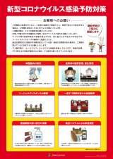 TOHOシネマズの感染予防対策ポスター