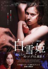 映画『白雪姫〜あなたが知らないグリム童話〜』6月5日よりヒューマントラストシネマ渋谷で公開(C)2019 Mandarin Production ? Gaumont