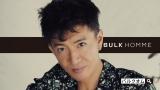 『BULK HOMME』新CMに木村拓哉が出演