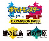 シリーズ初の有料追加コンテンツ『ポケットモンスターソード・シールドエキスパンションパス』