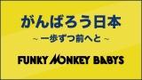 FUNKY MONKEY BABYSがライブ映像でエールを贈る企画『がんばろう日本 〜一歩ずつ前へと〜』