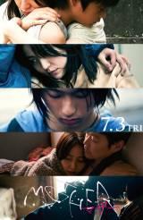 映画『MOTHER マザー』の公開日が7月3日に決定(C)2020「MOTHER」製作委員会