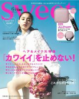『sweet』6月号表紙(宝島社)