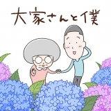 ショートアニメ『大家さんと僕』新作、NHK総合で6月8日〜12日に放送