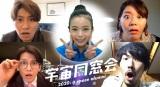 日本テレビリモートドラマ『宇宙同窓会』の放送が決定 (C)日本テレビ