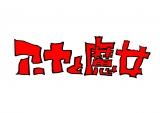 スタジオジブリ長編アニメ『アーヤと魔女』が総合テレビで放送予定(C)2020 NHK, NEP, Studio Ghibli