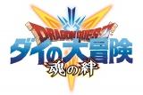 『ドラゴンクエスト ダイの大冒険 -魂の絆-』