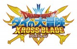 『ドラゴンクエスト ダイの大冒険 XROSS BLADE(クロス ブレイド)』