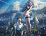 """新海誠監督『天気の子』背景ミス明かす """"雲""""のレイヤー表示忘れて「血の気が引きました」"""
