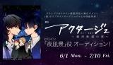 舞台『アクタージュ act age 〜銀河鉄道の夜』オーディションサイト