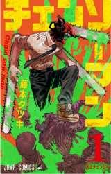 『チェンソーマン』コミックス第1巻