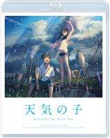 『「天気の子」Blu‐ray スタンダード・エディション』(STORY・東宝/5月27日発売)(C)2019「天気の子」製作委員会