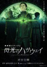 公開延期が発表された劇場版『機動戦士ガンダム 閃光のハサウェイ』(C)創通・サンライズ