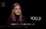 映画『ポップスター』主演ナタリー・ポートマンのインタビュー映像解禁(C)2018 Vox Lux Film Holdings, LLC. All Rights Reserved