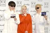 3人ならではの独特な関係を語ったm-flo(左から)☆Taku Takahashi、LISA、VERBAL=新曲「EKTO(エクト)」のミュージックビデオ発表会 (C)ORICON NewS inc.
