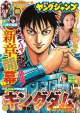 漫画『キングダム』新章がスタートした『週刊ヤングジャンプ』27号(C)原泰久/集英社