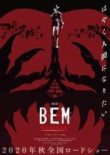劇場版 BEM 〜BECOME HUMAN〜』のティザーポスター (C)ADK EM/BEM製作委員会