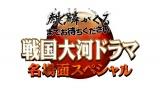 『「麒麟がくる」までお待ちください 戦国大河ドラマ名場面スペシャル』6月14日から放送(C)NHK