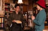 第58回(6月17日放送)より。謎多きカップル、保(野間口徹)と恵(仲里依紗)の馴れ初めが明らかに(C)NHK