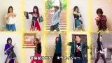 無料配信された『日本を元気に!みんなで踊ってみた「キラフル ミラクル キラメイジャー」』(C)東映特撮ファンクラブ
