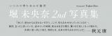 堀未央奈2nd写真集『いつかの待ち合わせ場所』(撮影:Takeo Dec./ワニブックス)の帯画像