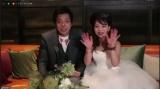 オンライン挙式を行ったバンビーノ藤田夫妻