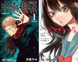 『週刊少年ジャンプ』で連載中の(左から)『呪術廻戦』と『アクタージュ』のコミックス第1巻