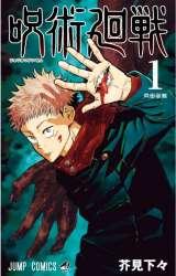 『週刊少年ジャンプ』で連載中の『呪術廻戦』コミックス第1巻