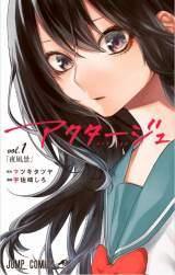 『週刊少年ジャンプ』で連載中の『アクタージュ』コミックス第1巻