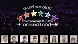 浜崎あゆみ&ダンサー陣が2019年のカウントダウンライブを副音声映像で解説