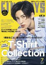 『FINEBOYS』7月号の表紙を飾ったSnow Man・目黒蓮 (C)日之出出版