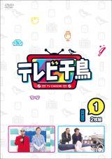DVD『テレビ千鳥 vol.1』(6月10日発売、4180円+税)※ジャケット写真は予告なく変更になる場合あり(C)2020 テレビ朝日