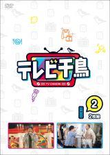 DVD『テレビ千鳥 vol.2』(6月10日発売、4180円+税)※ジャケット写真は予告なく変更になる場合あり(C)2020 テレビ朝日