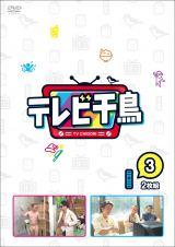 DVD『テレビ千鳥 vol.3』(6月10日発売、4180円+税)※ジャケット写真は予告なく変更になる場合あり(C)2020 テレビ朝日