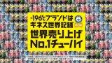 サントリー缶チューハイ「ー196℃」新TVCM