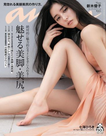 サムネイル 『anan』2205号(6月17日発売)の表紙を飾る新木優子(C)マガジンハウス