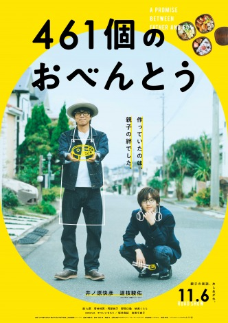 映画『461個のおべんとう』第1弾ポスター(左から)井ノ原快彦、道枝駿佑(なにわ男子) (C)2020「461個のおべんとう」製作委員会