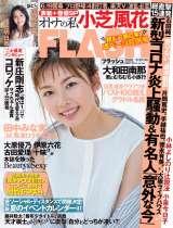 『週刊FLASH』(6月9日発売号)で表紙を飾る小芝風花(C)光文社/週刊FLASH