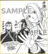 『別冊少年マガジン』プレゼント企画の『アルスラーン戦記』手洗い色紙