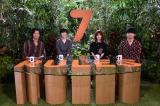 9日放送の『セブンルール』(C)カンテレ